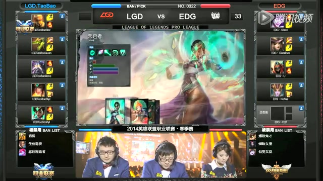 [2014LPL春季赛-第二轮] EDG vs LGD 第1场截图