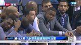 10月09日NBA季前赛 新西兰破坏者vs灰熊 全场精华录像头像