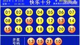 广西快乐十分13日42期开奖结果qq:2980208093