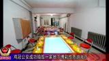 黑龙江鸡西市鸡冠公安分局捣毁地下博彩游戏厅