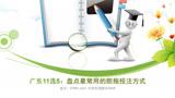 广东11选5最常用的胆拖投注方式
