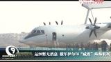 视频:国产战机云集珠海 俄军伊尔76威震航展