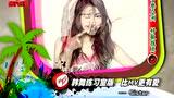 日韩群星 - 韩舞练习室版,比MV更有爱01 音乐亚洲好歌推荐w32