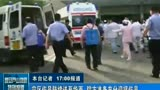 灾区伤员陆续送至华西医院 院方准备充分迎接伤员