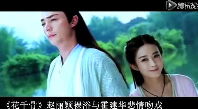 赵丽颖和霍建华激情吻戏床戏视频曝光截图