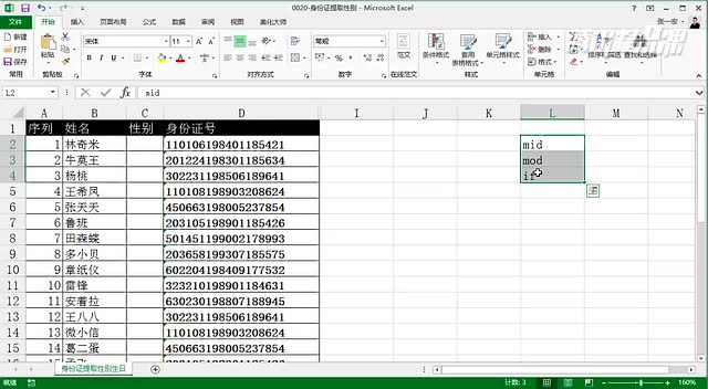 Excel的一千零一夜【函数公式篇】