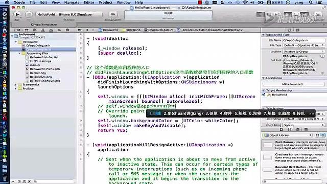 iOS开发教程《UI-第1季》