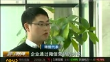 央视采访微盟  微盟温州总代—欧图欧网络科技