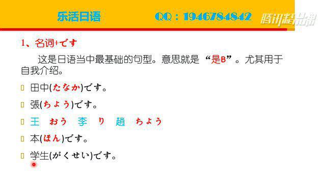 日本人常用的50个句型公开课