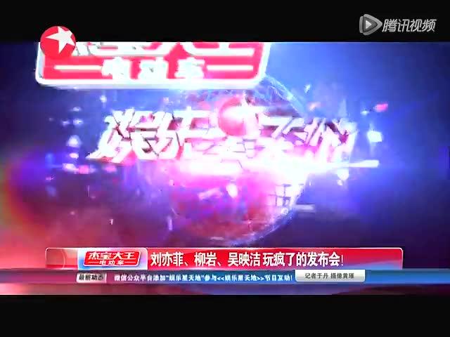 刘亦菲 柳岩 吴映洁 玩疯了的发布会截图