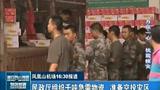民政部组织千吨急需物资 准备空投芦山地震灾区