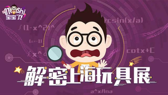 解密2018上海玩具展