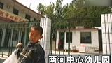 河北幼儿园为抢生源给酸奶下毒致两女童死亡