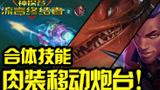 【神探苍流言终结者】9 合体技!肉装移动炮!