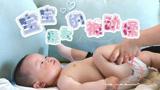 宝宝被动操教学