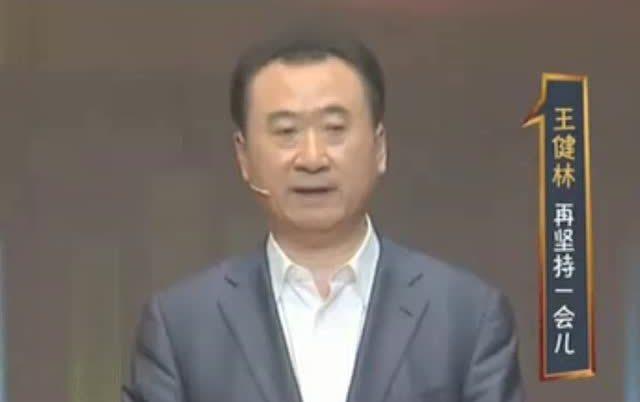 王健林的第一桶金 - 腾讯视频