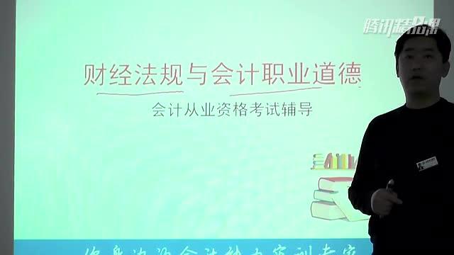 百练会计教育--经济法2015