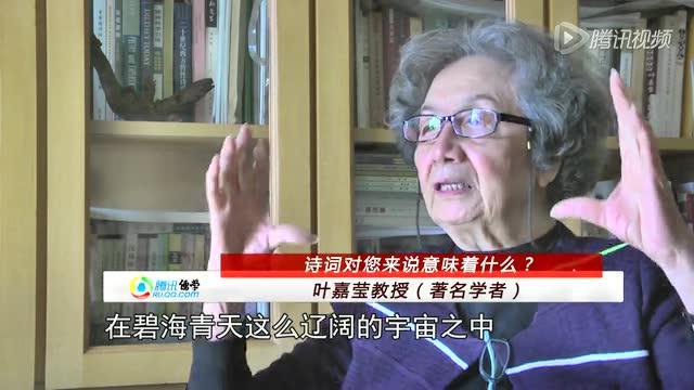 腾讯儒学专访叶嘉莹:诗词对您来说意味着什么?截图