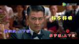 《澳门3》打雀英雄传 刘德华率豪华阵容大合唱