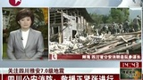四川省公安消防最新部署 徒步挺进搜救宝兴生命