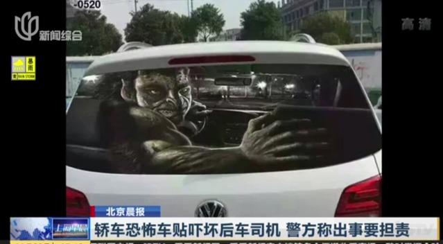恐怖车贴吓坏后车司机