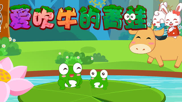 爱吹牛的青蛙