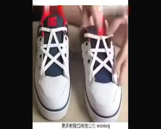 五角星鞋带系法 速速get逼格提起来!图片