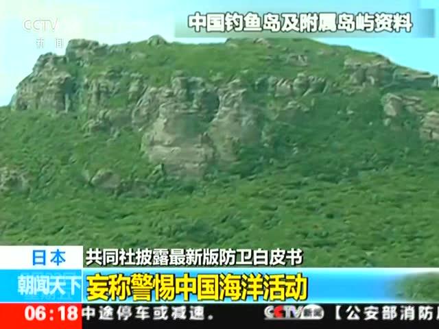共同社披露最新版防卫白皮书 妄称警惕中国海洋活动