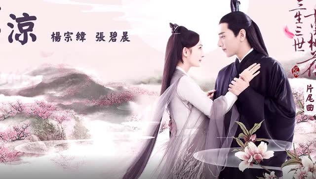 张碧晨,杨宗纬《凉凉》《三生三世十里桃花》片尾曲