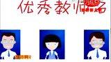 少儿歌曲 - 老师 (2)