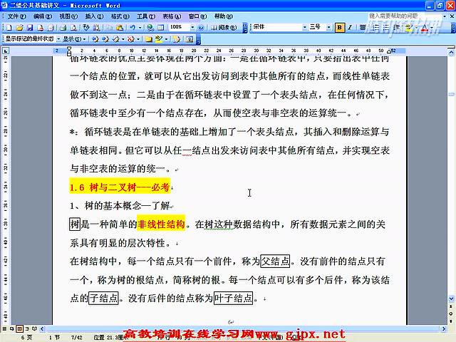 全国计算机等级考试二级公共基础视频教程-吴天栋老师主讲