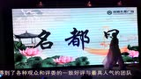LED墨舞——南湖名都广场客户答谢晚宴
