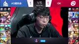 【VOD】2017KPL秋季赛 AG超玩会 vs GK_3
