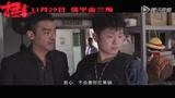 《扫毒》删减片段 刘青云追查马浴柯