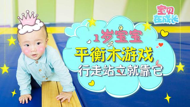 1岁宝宝的走平衡木游戏