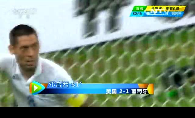 【美国集锦】美国2-2葡萄牙 读秒时刻遭C罗助攻扳平截图