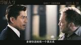 《浮城大亨》国际版预告片