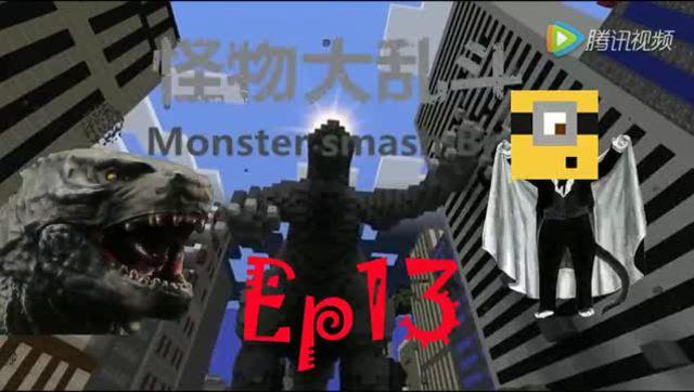 我的世界哥斯拉mod怪物英文名