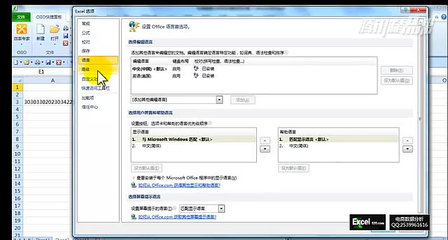 Excel2010实用篇free