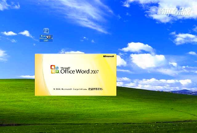 Office职场办公入门实例