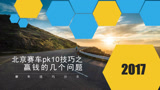 北京赛车pk10技巧之赢钱的几个问题