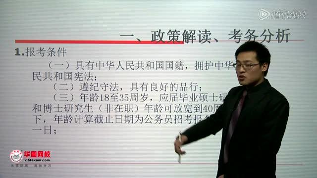 2012广东公务员考试招录讲座