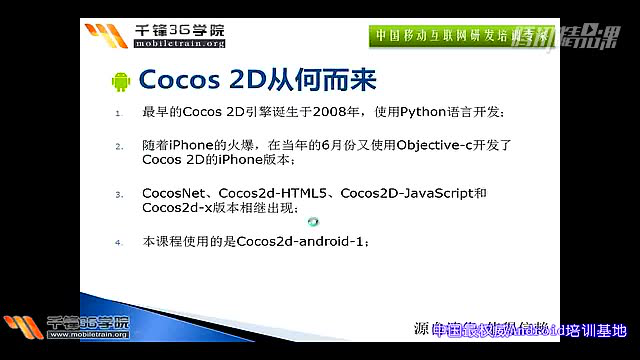 Android游戏开发培训视频教程-Cocos2d