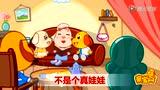 少儿歌曲 - 泥娃娃中文版