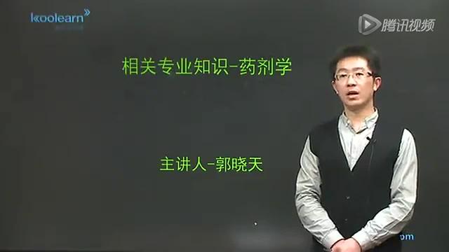 初级药师考试辅导课程