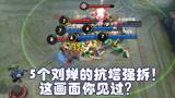 王者荣耀:5个刘婵直接冲向水晶!5个刘备根本挡不住!