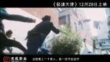 视频:《极速天使》30秒预告片
