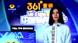 华语群星 - 中国新声代第二季 2014/07/19期