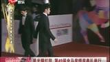星光耀红毯 第49届金马奖颁奖典礼举行