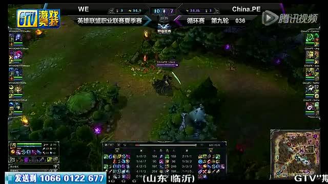 【LPL夏季赛】循环赛:036 WE VS China.PE